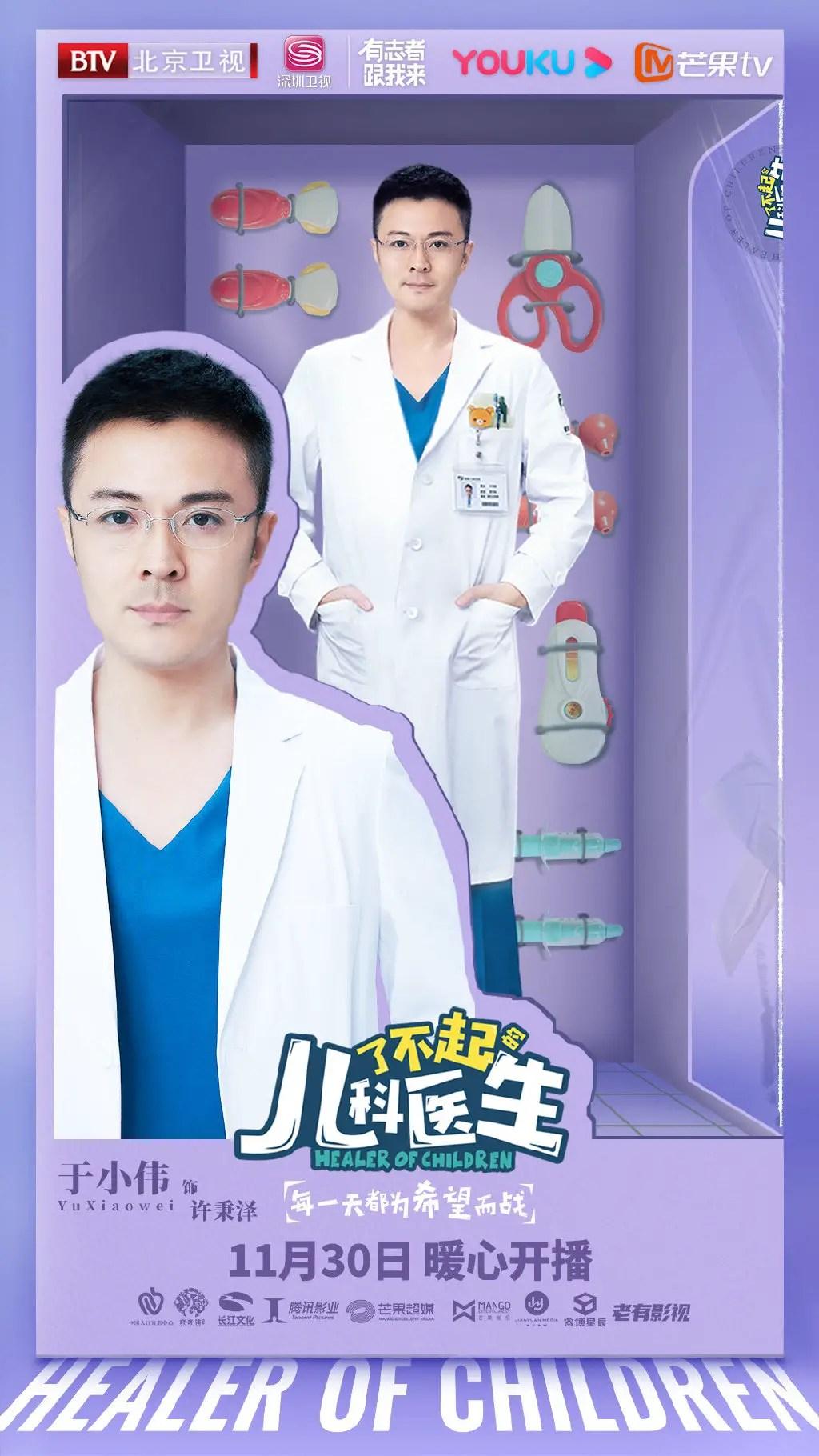Yu Xiao Wei