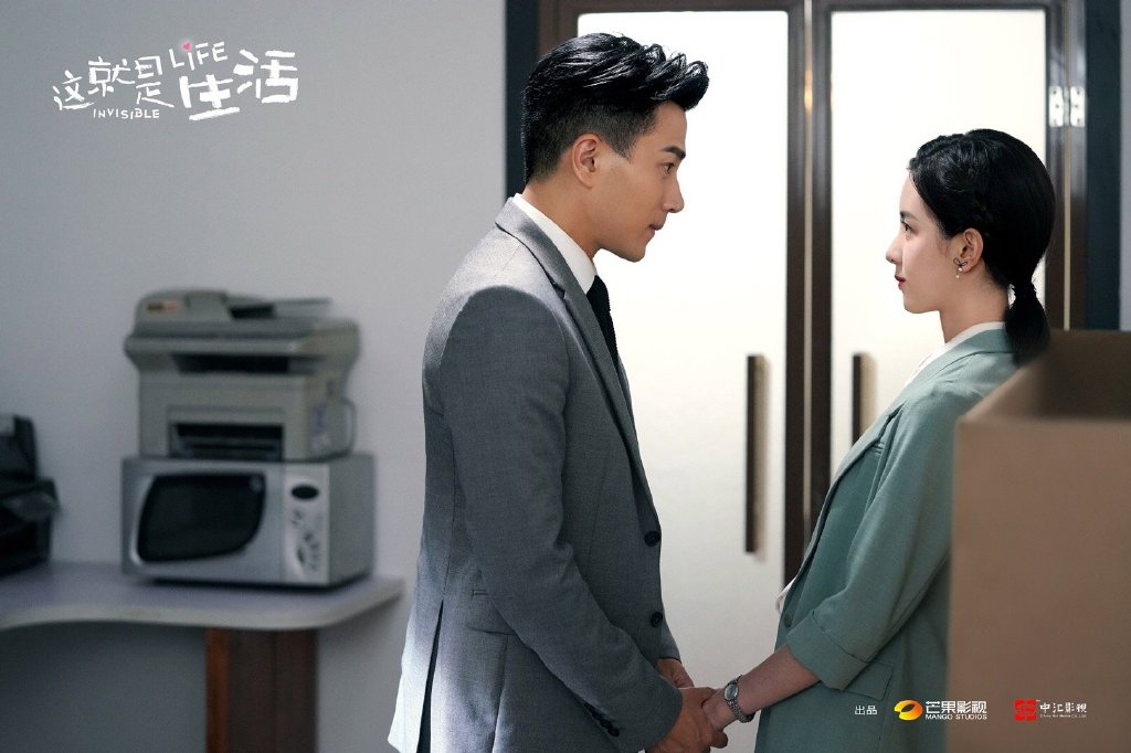 Invisible Life Chinese Drama Still 1