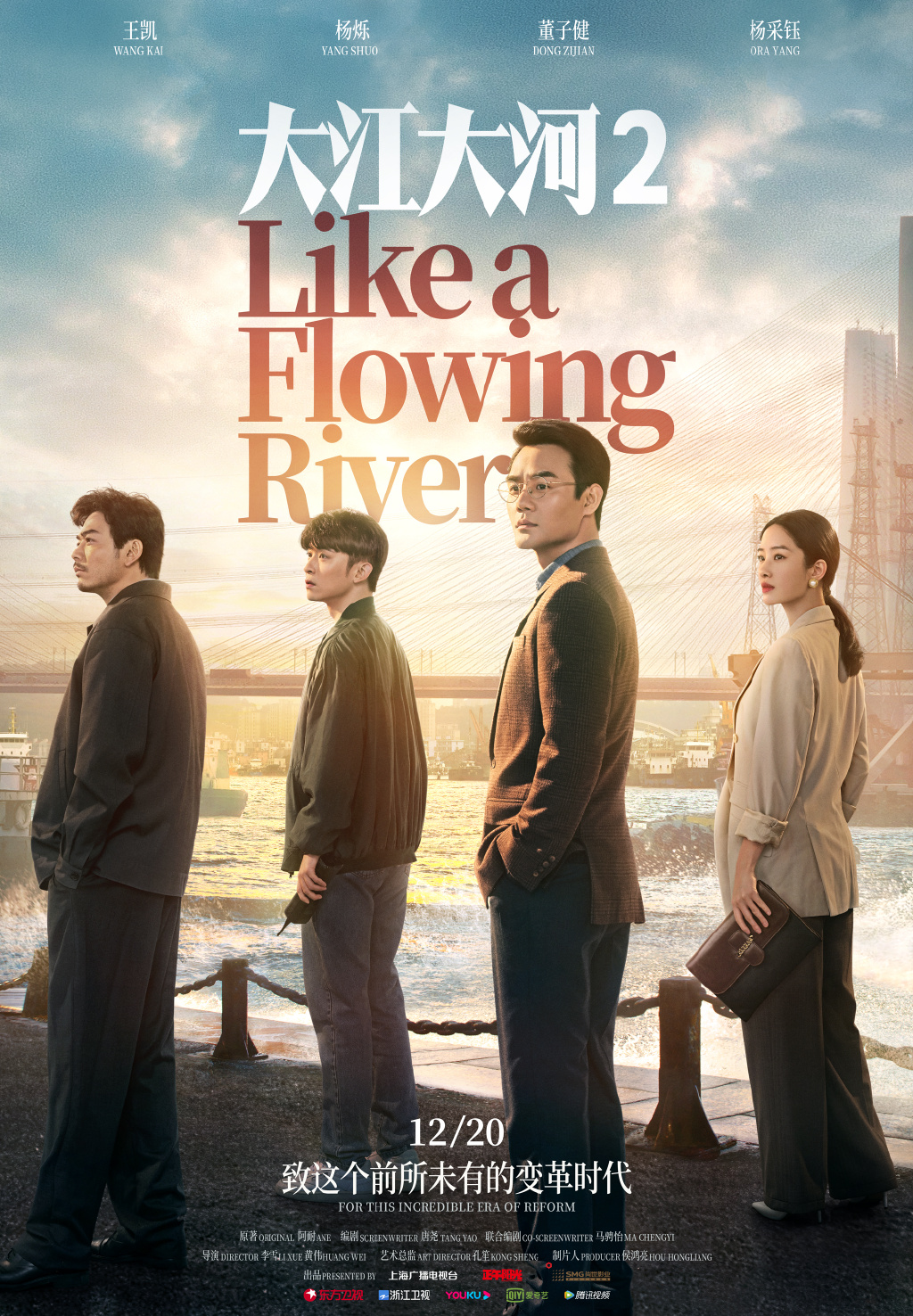 Like A Flowing River 2 Chinese Drama Poster