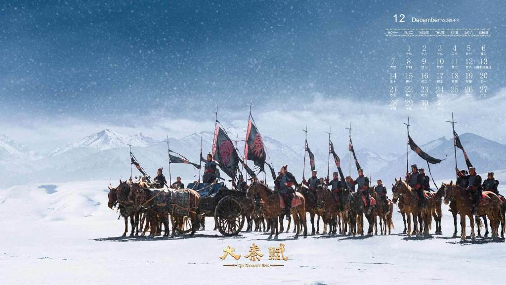 Qin Dynasty Epic Chinese Drama Still 1