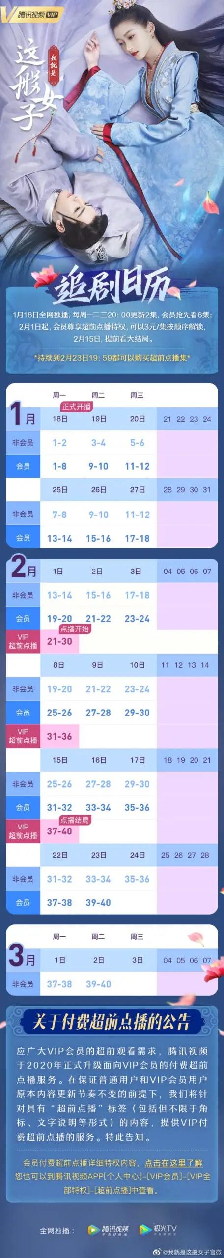 A Girl Like Me Chinese Drama Airing Calendar