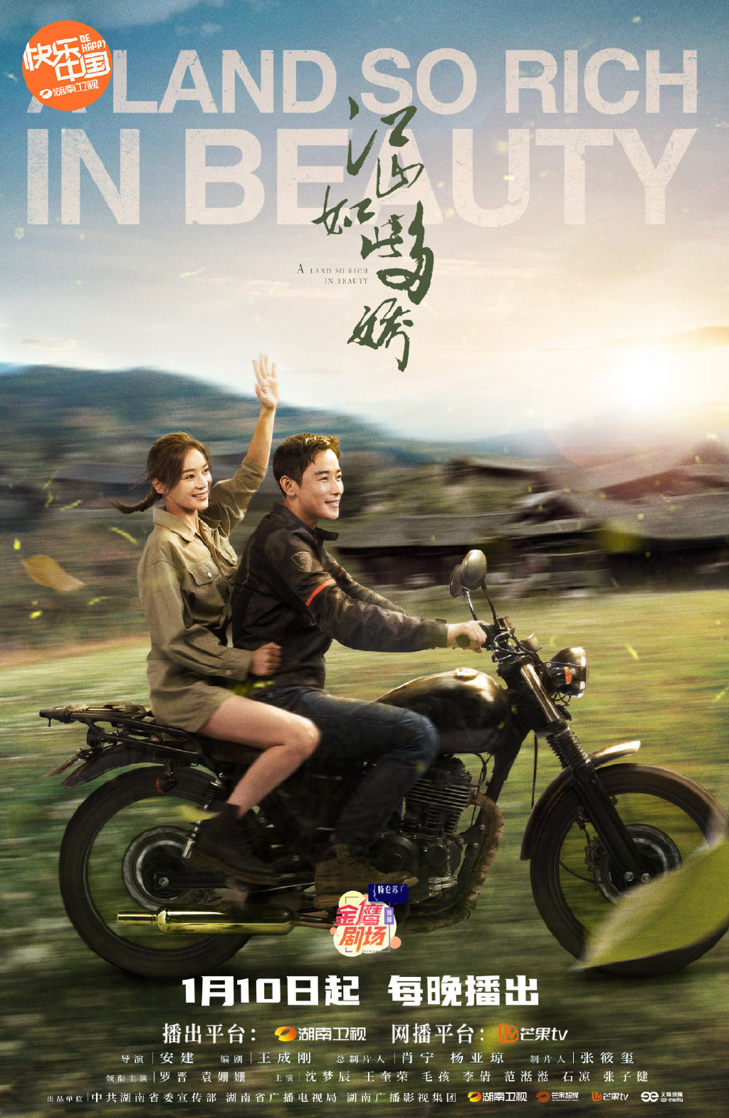 A Land So Rich In Beauty Chinese Drama Poster