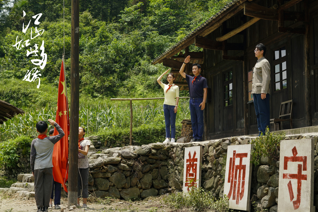 A Land So Rich In Beauty Chinese Drama Still 1