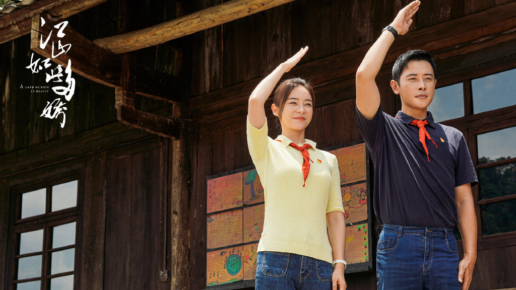 A Land So Rich In Beauty Chinese Drama Still 4