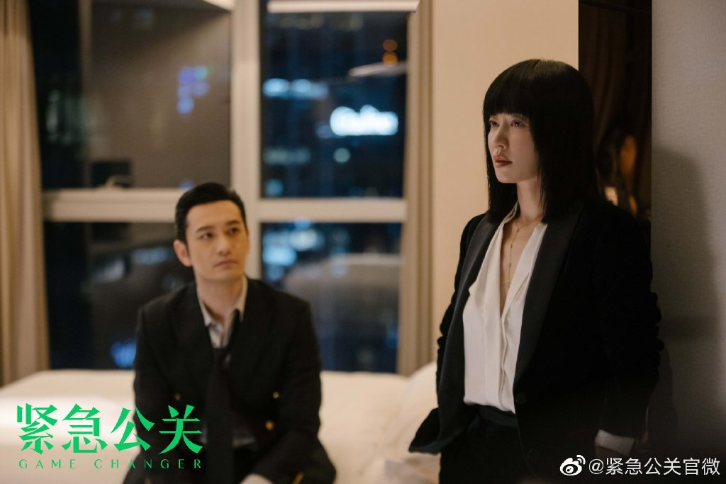 Game Changer Chinese Drama Still 2