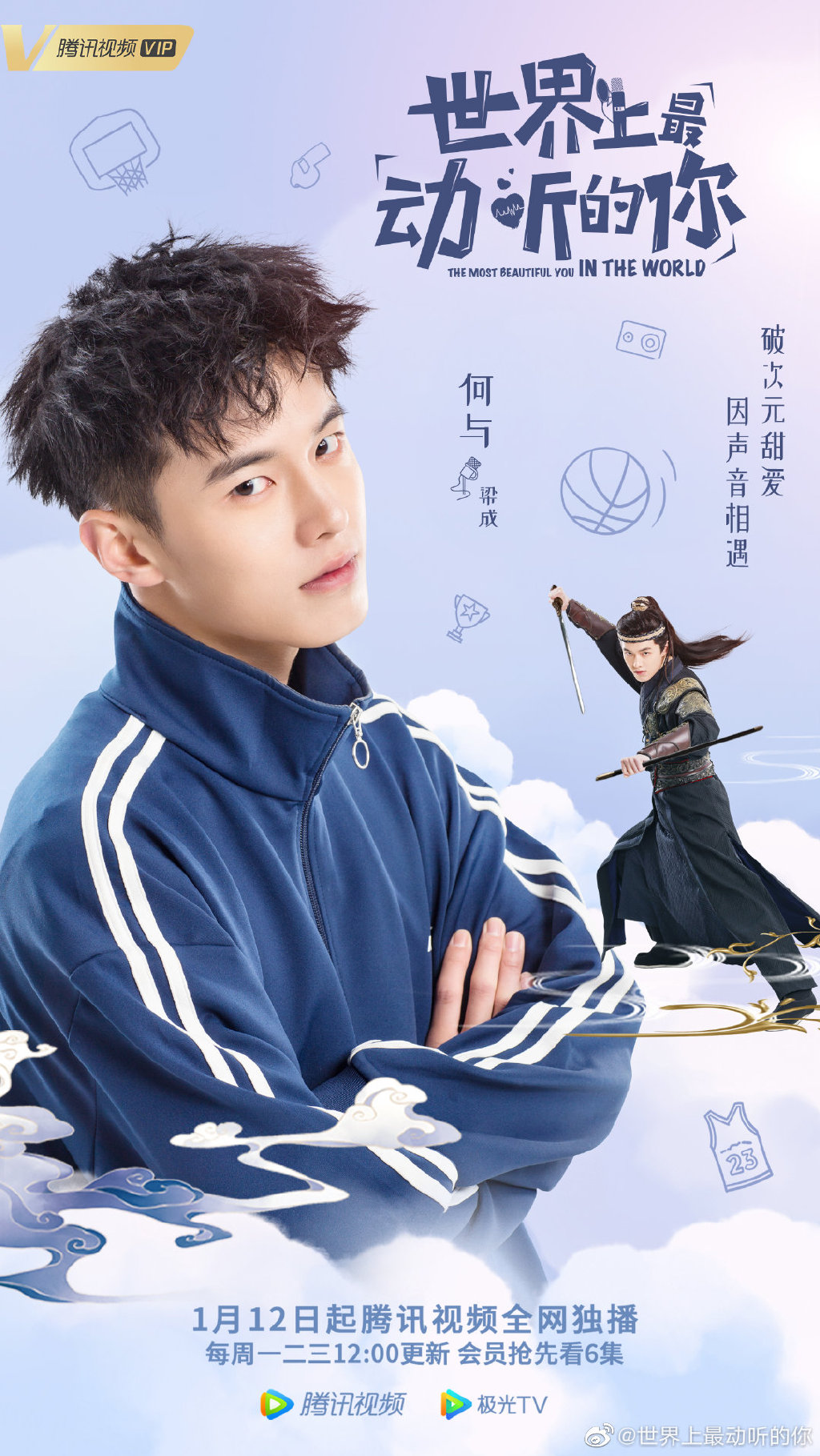 He Yu