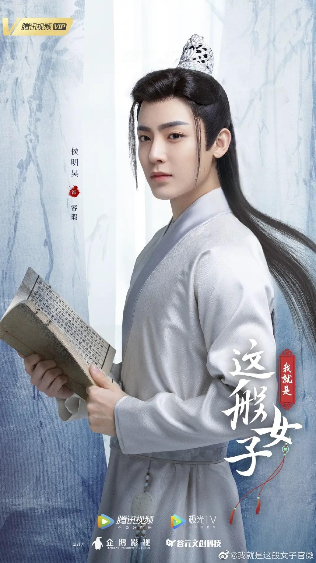 Hou Ming Hao
