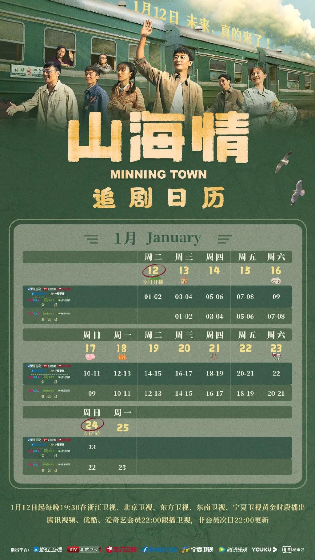 Minning Town Chinese Drama Airing Calendar