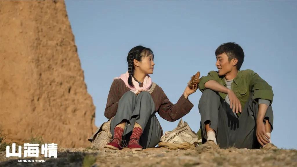 Minning Town Chinese Drama Still 2