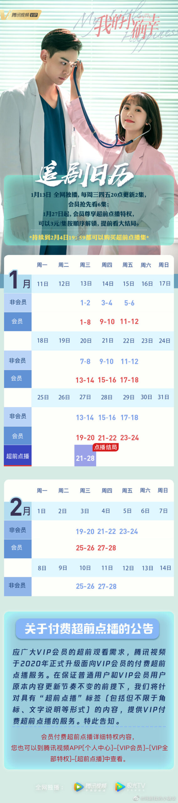 My Little Happiness Chinese Drama Airing Calendar