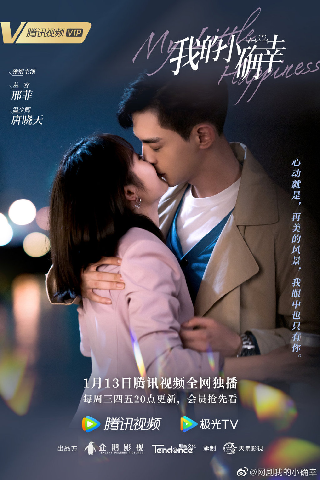 My Little Happiness Chinese Drama Poster