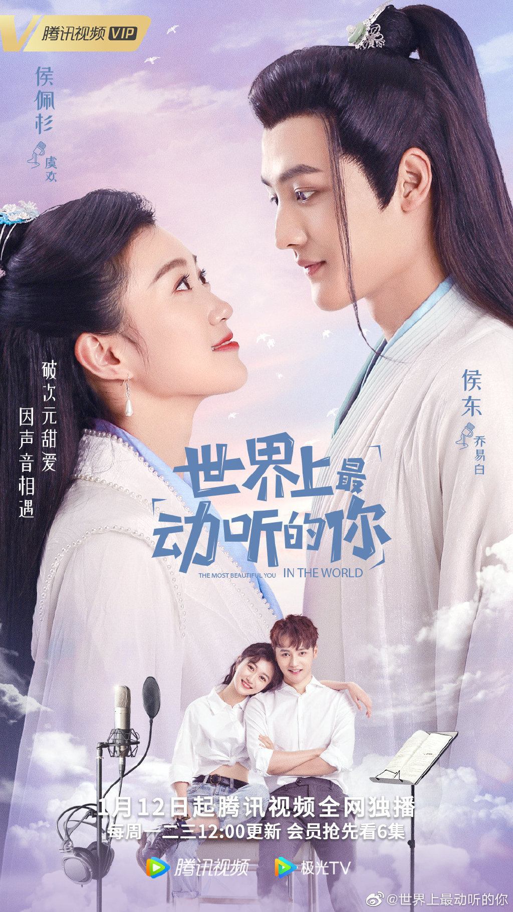 The Most Beautiful You In The World Chinese Drama Poster