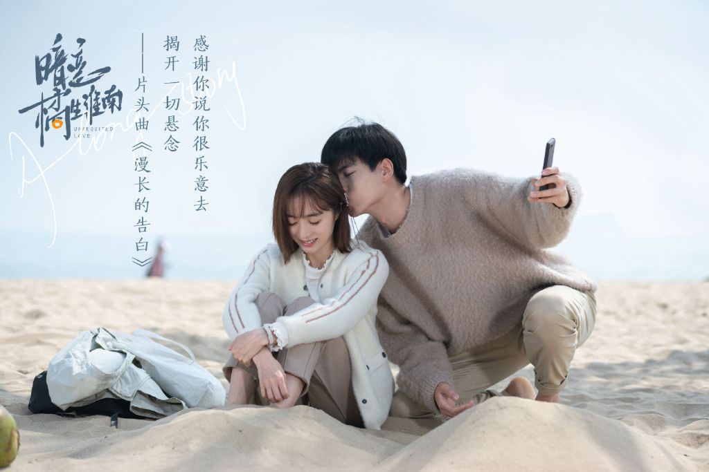 Unrequited Love Chinese Drama Still 3