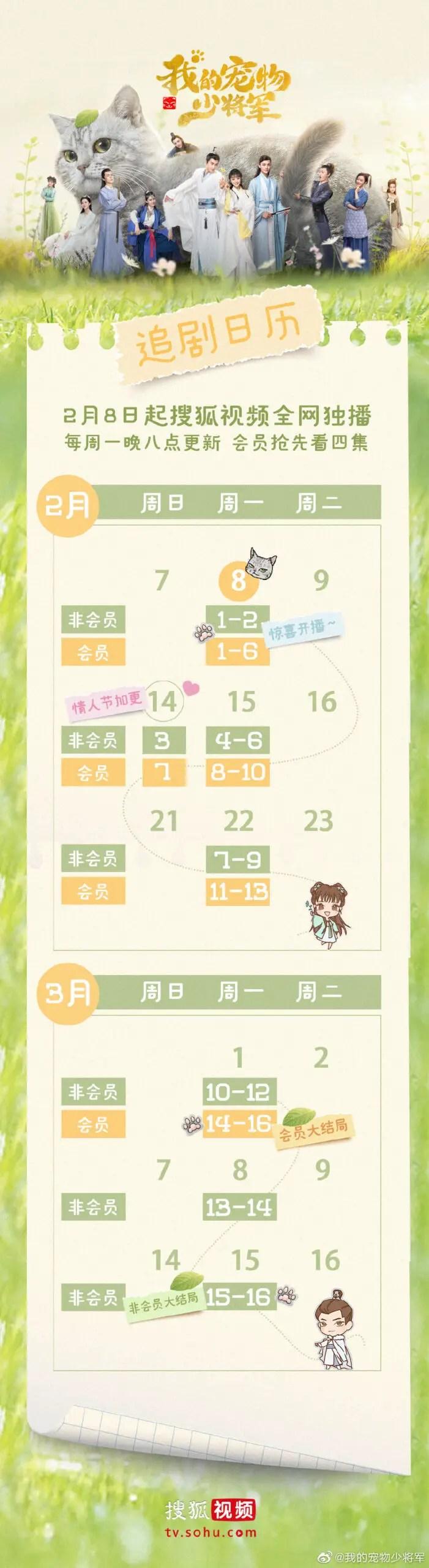 Be My Cat Chinese Drama Airing Calendar