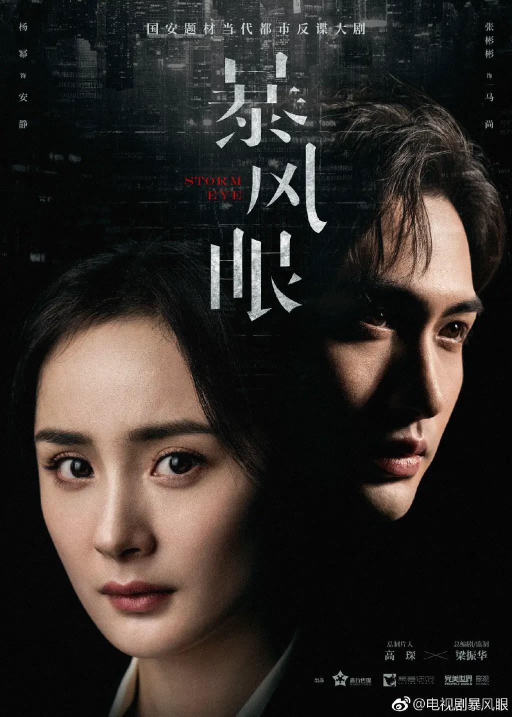 Storm Eye Chinese Drama Poster