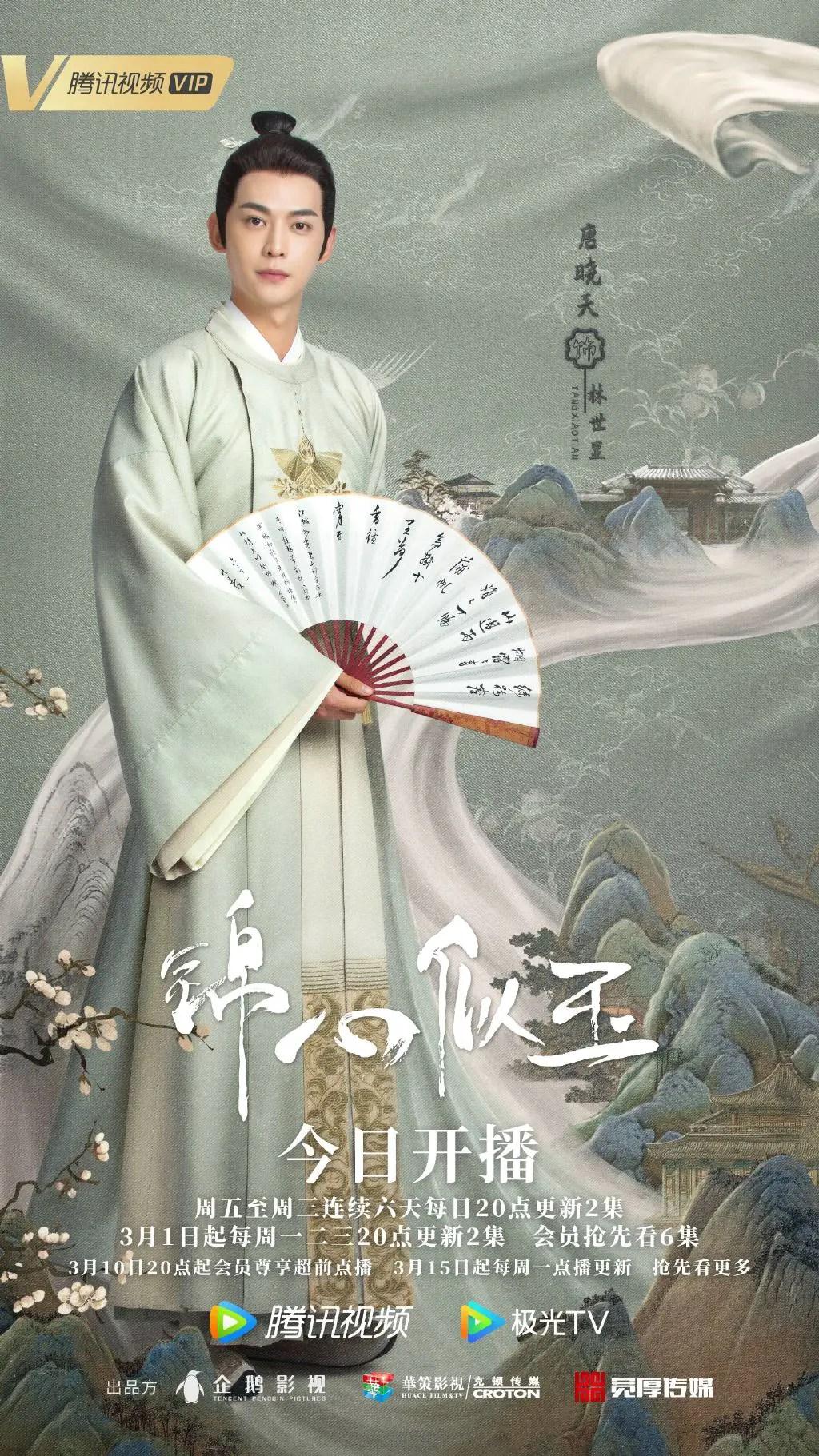 Tang Xiao Tian