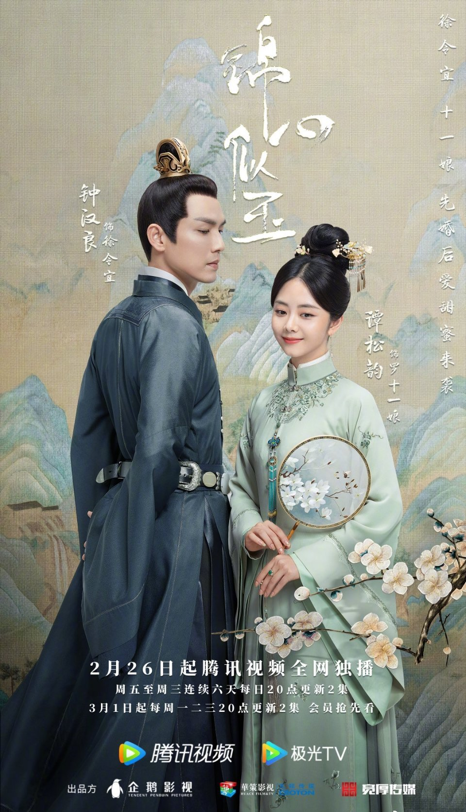 The Sword And The Brocade Chinese Drama Poster