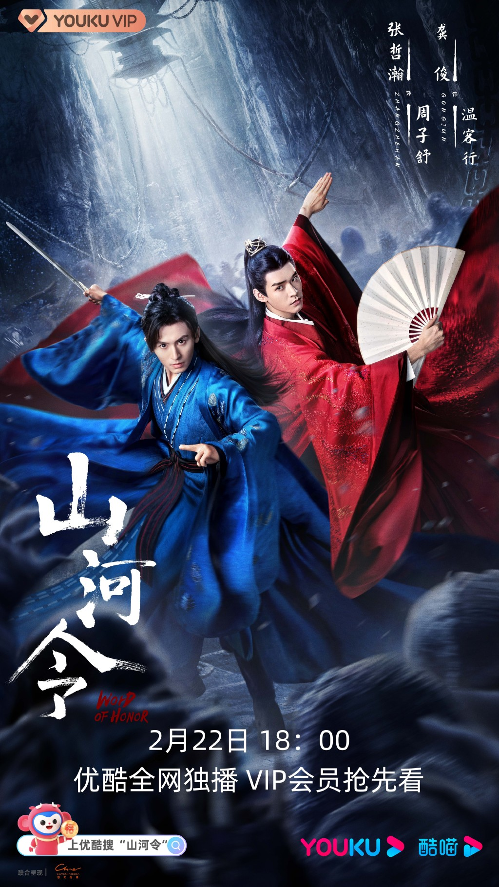 Word Of Honor Chinese Drama Poster