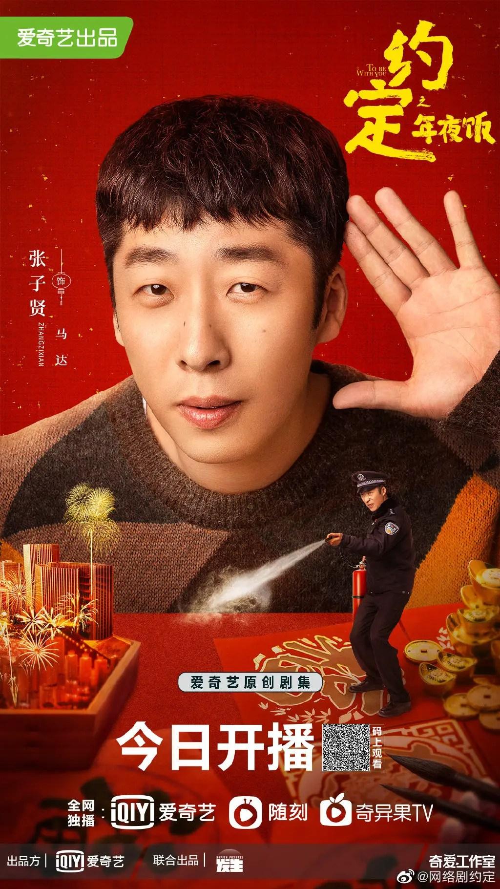 Zhang Zi Xian