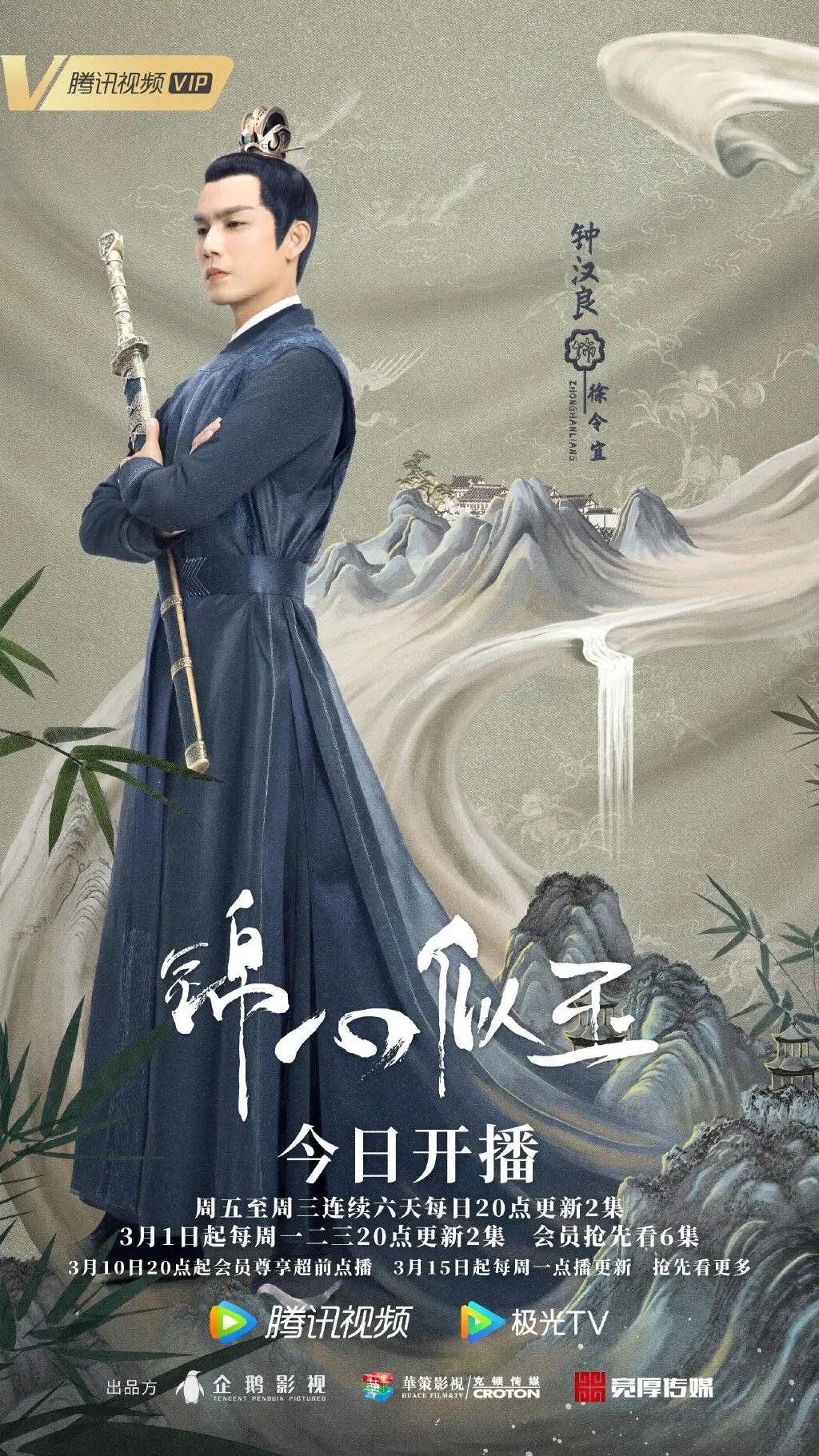 Zhong Han Liang