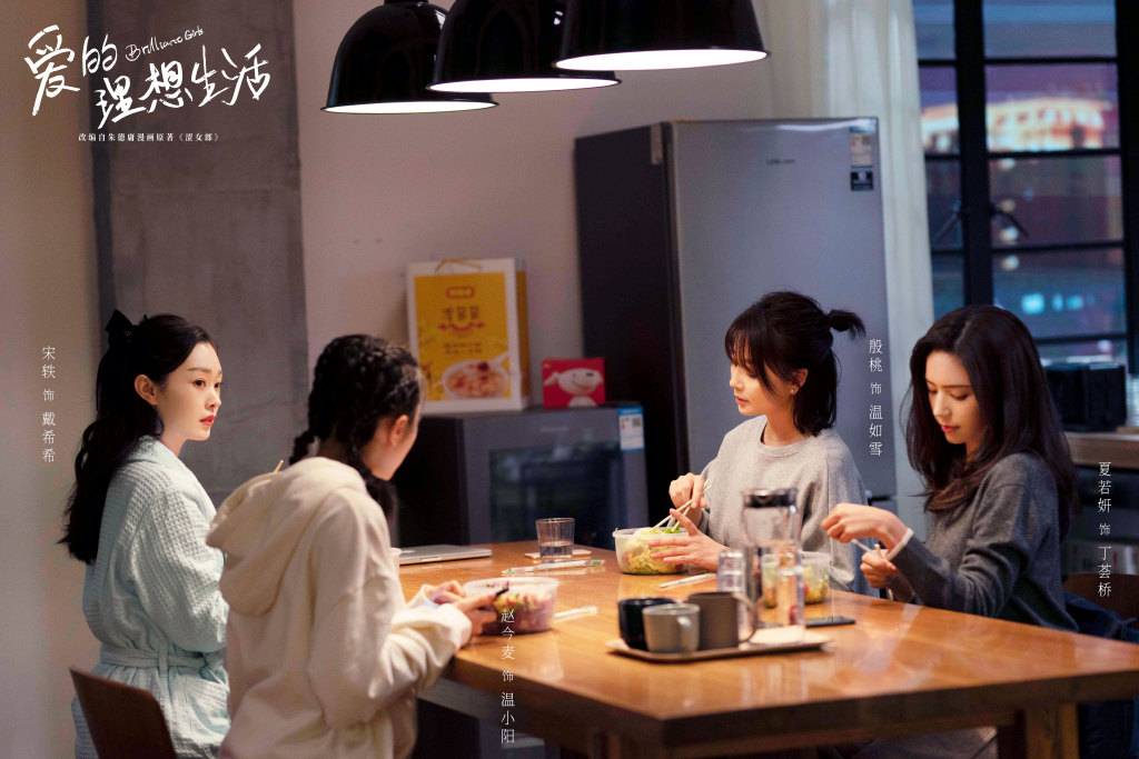 Brilliant Girls Chinese Drama Still 1