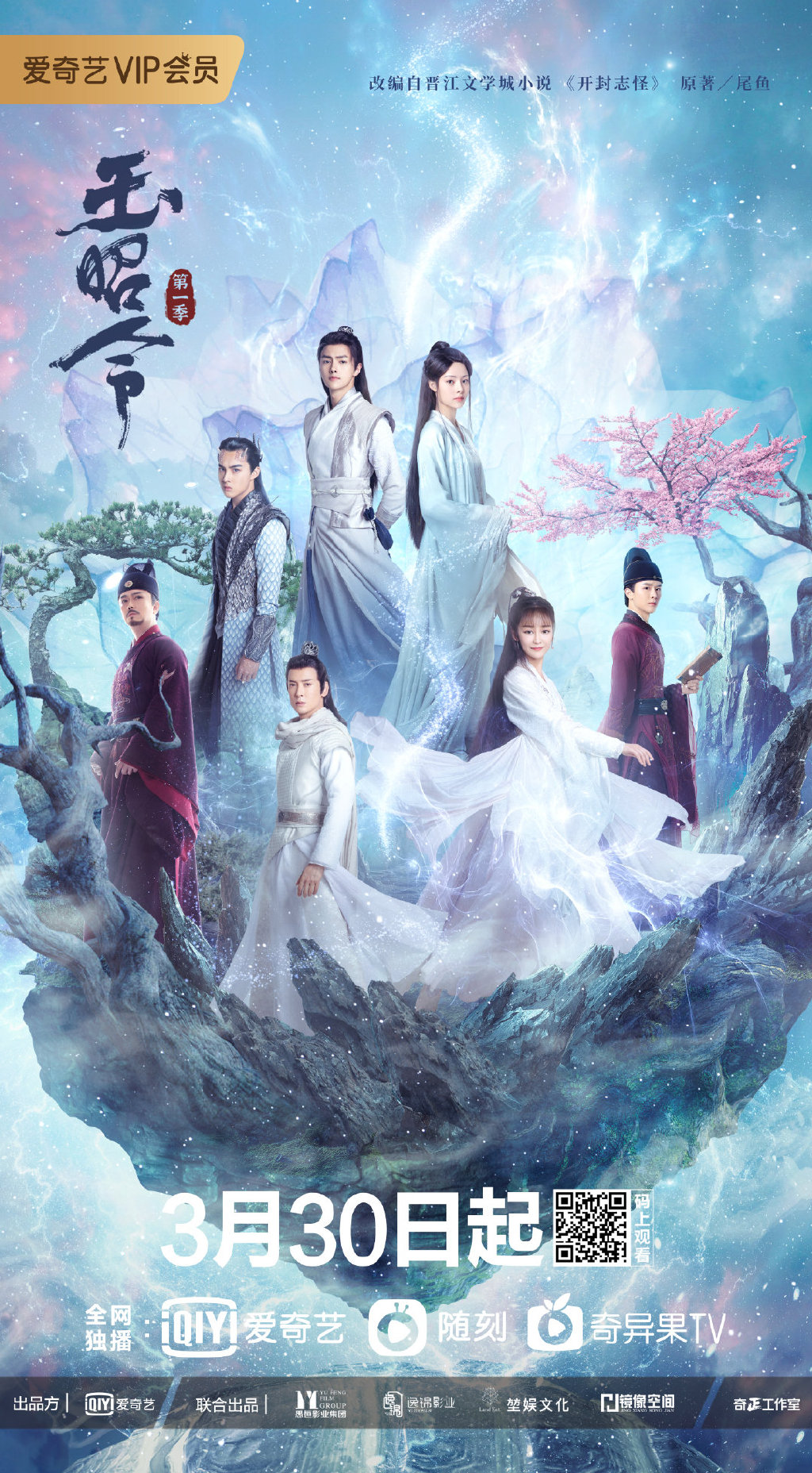 No Boundary Chinese Drama Poster