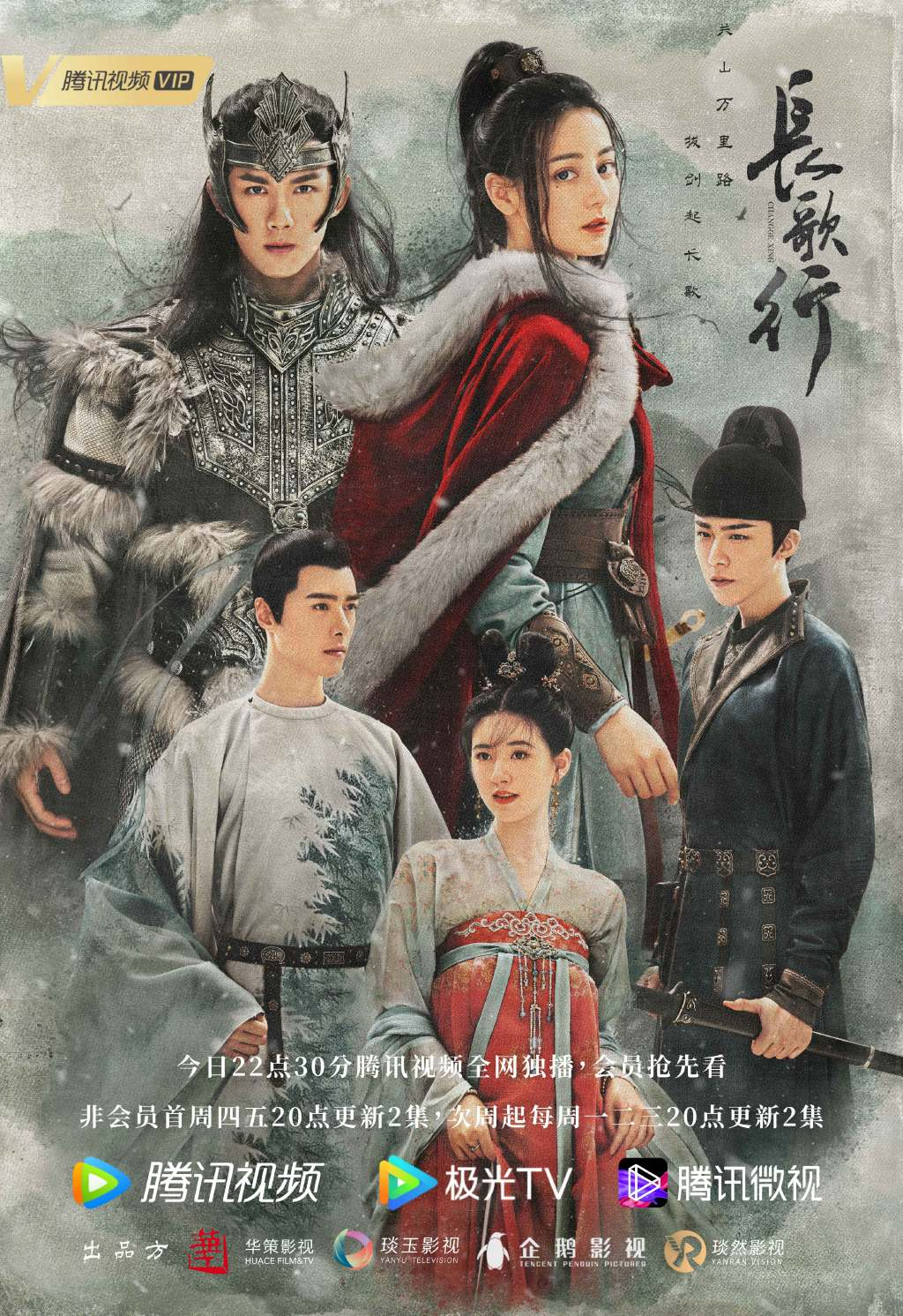 The Long Ballad Chinese Drama Poster