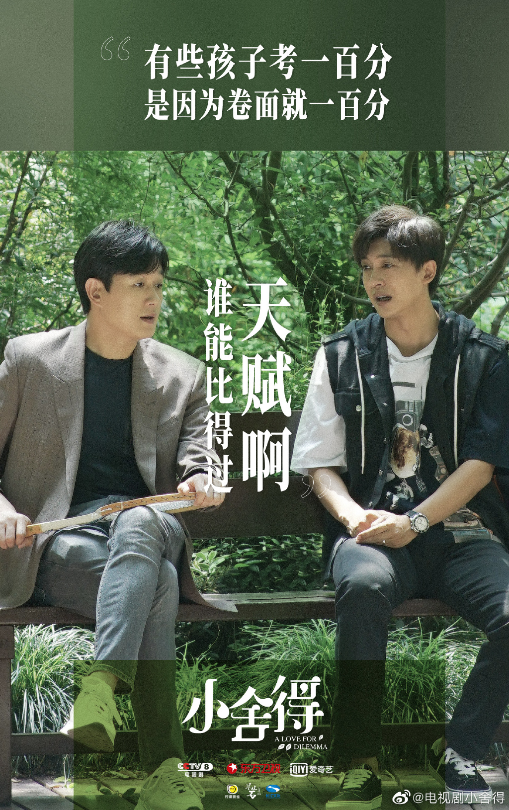 A Love For Dilemma Chinese Drama Still 2