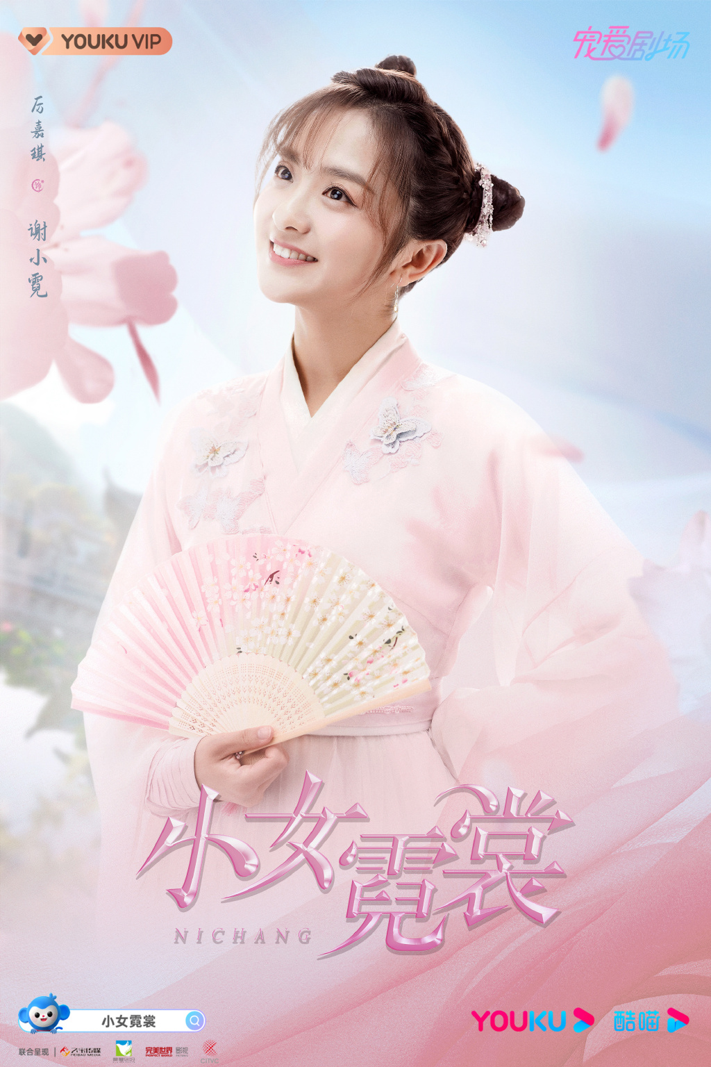 Li Jia Qi