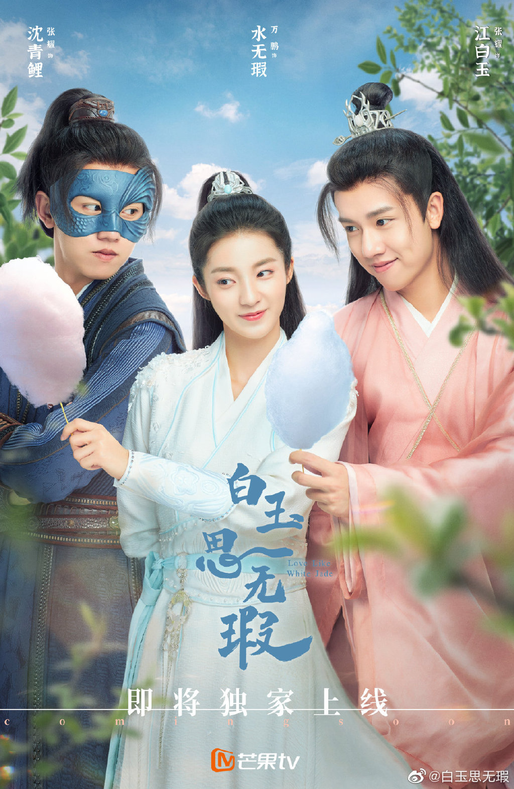 Love Like White Jade Chinese Drama Poster