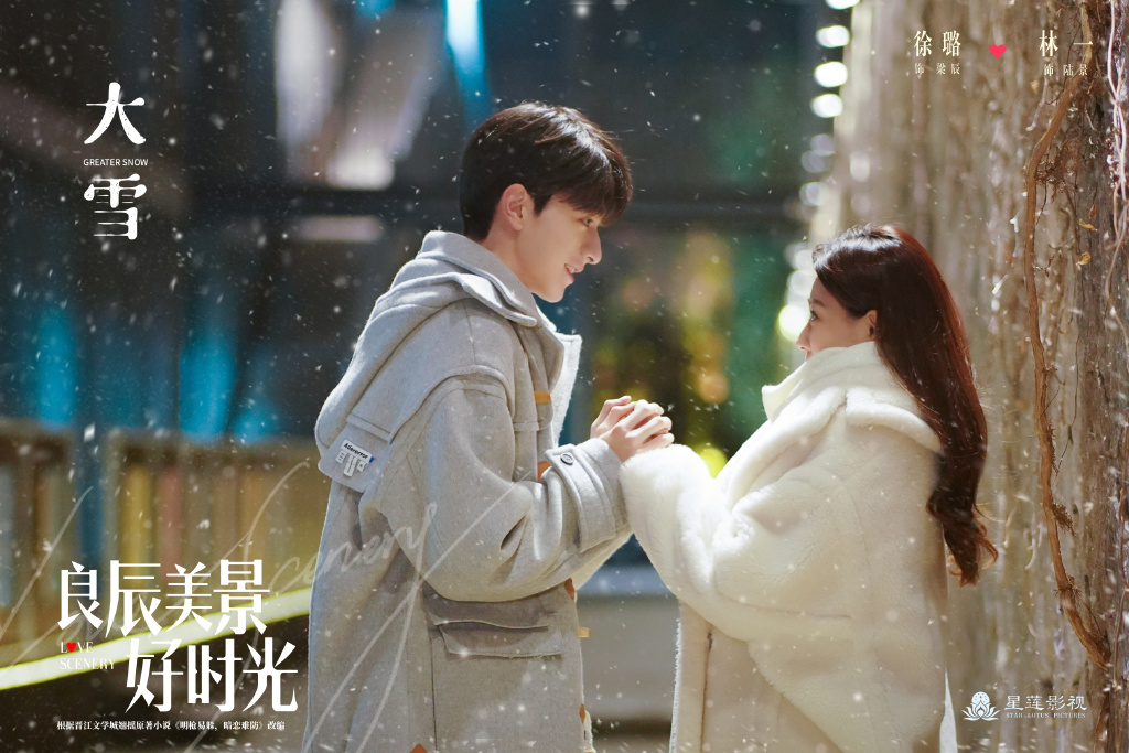 Love Scenery Chinese Drama Still 1