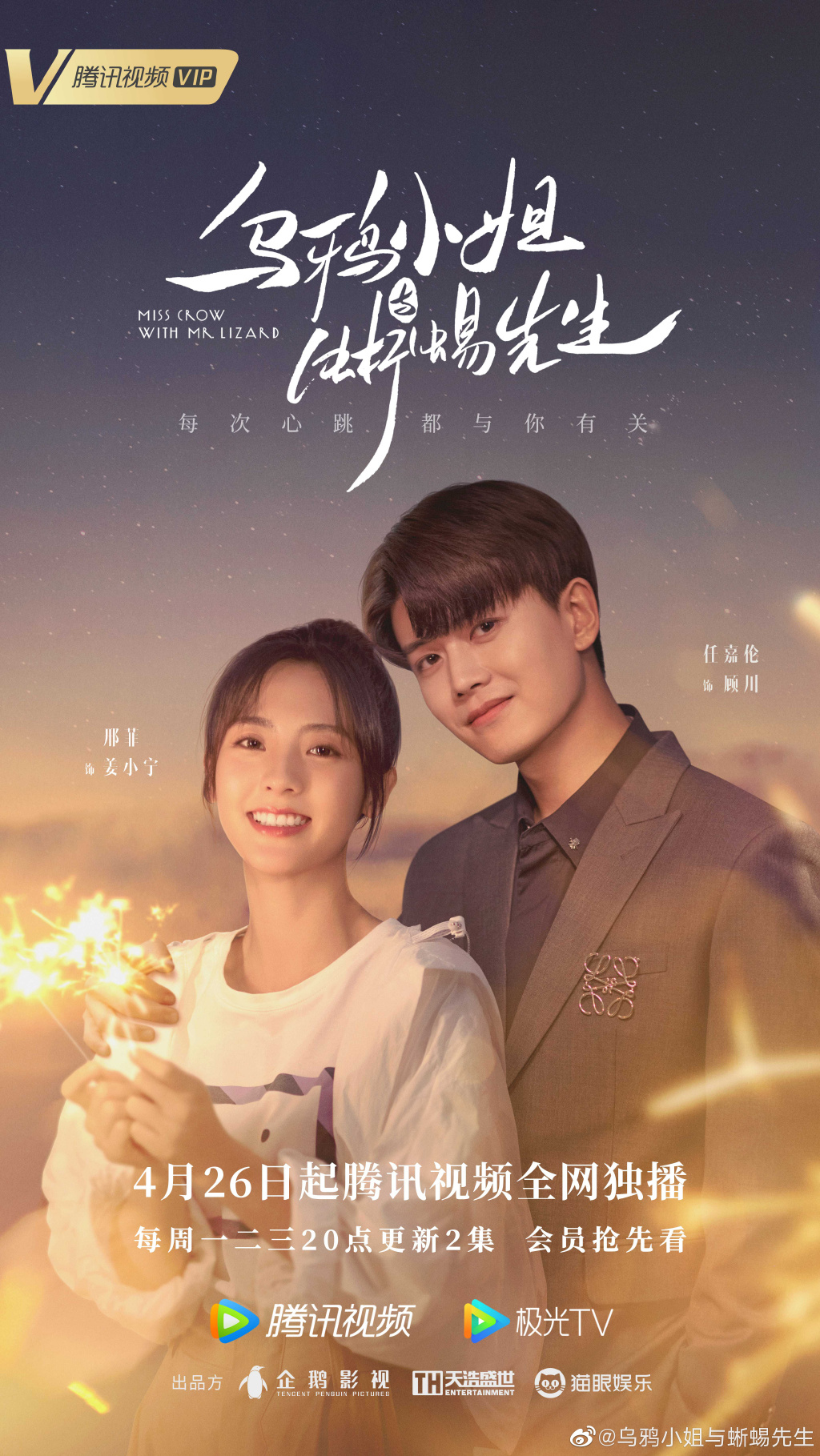 Miss Crow With Mr Lizard Chinese Drama Poster
