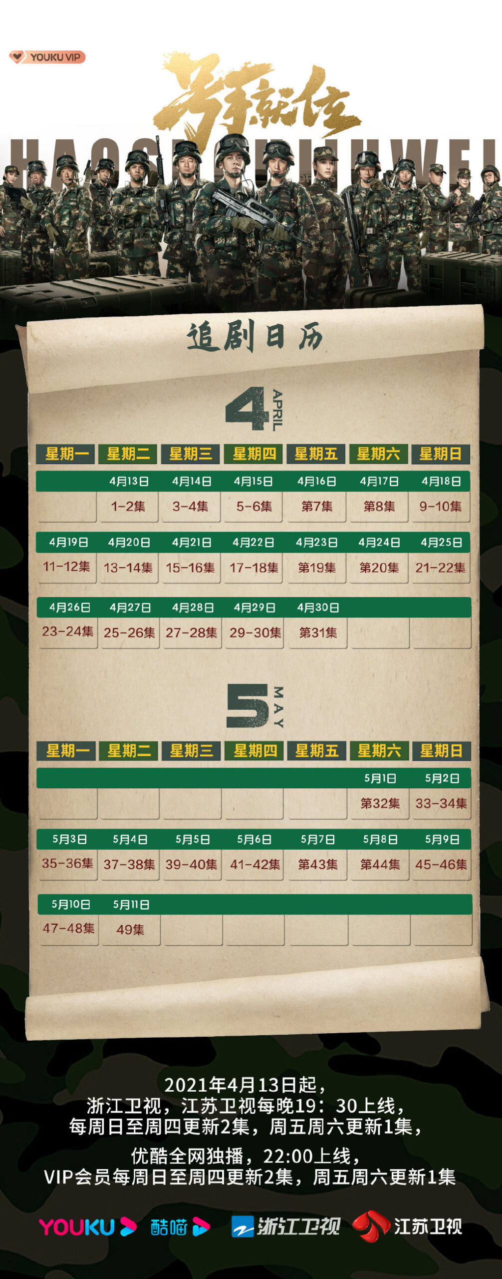 The Glory Of Youth Chinese Drama Airing Calendar
