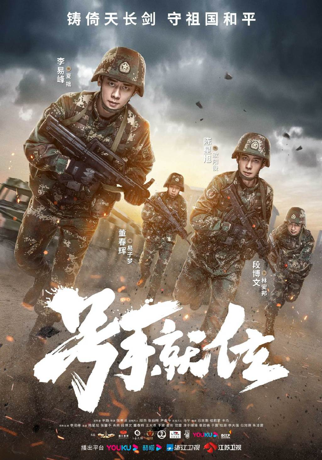 The Glory Of Youth Chinese Drama Poster