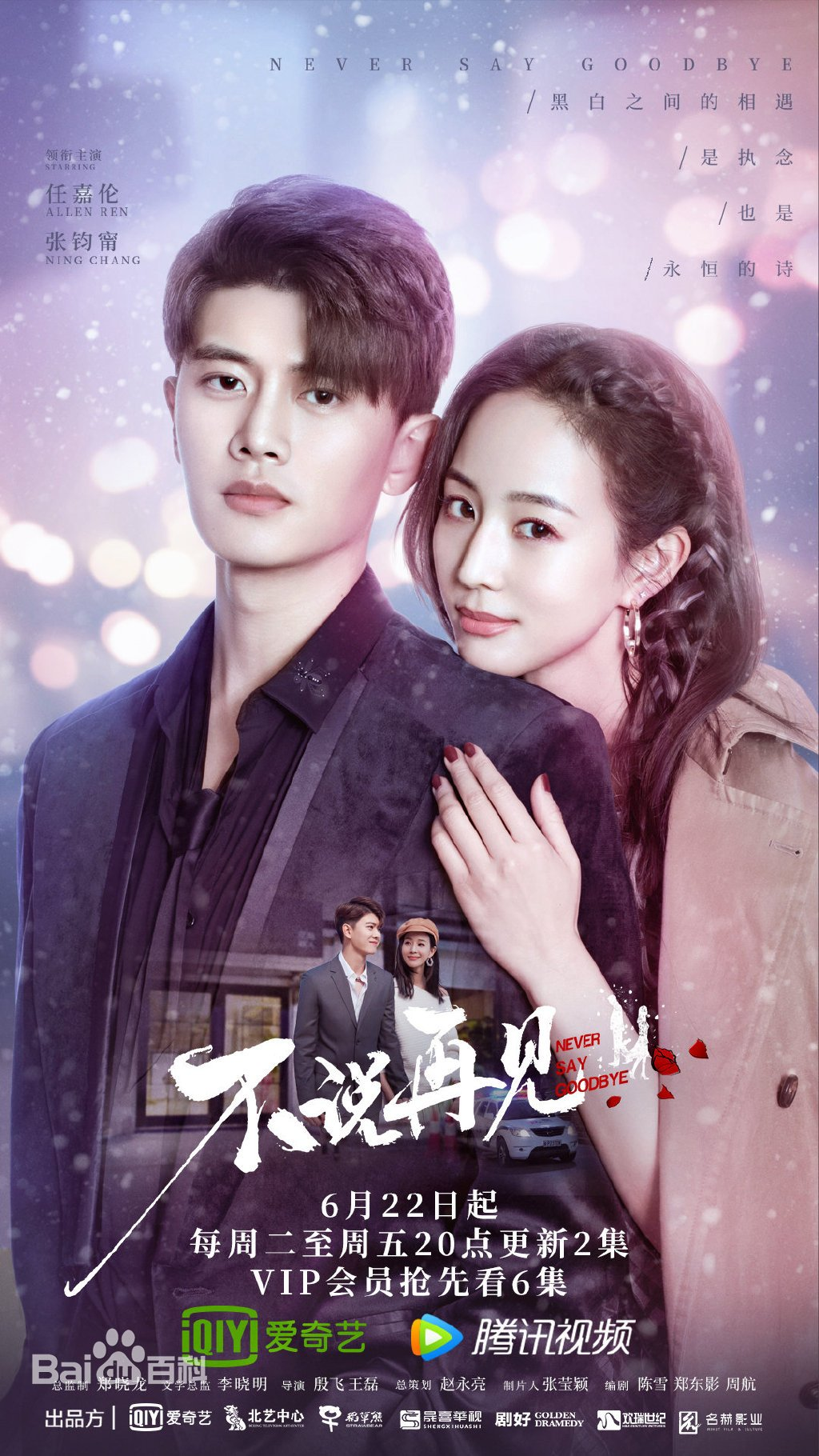 Never Say Goodbye Chinese Drama Poster