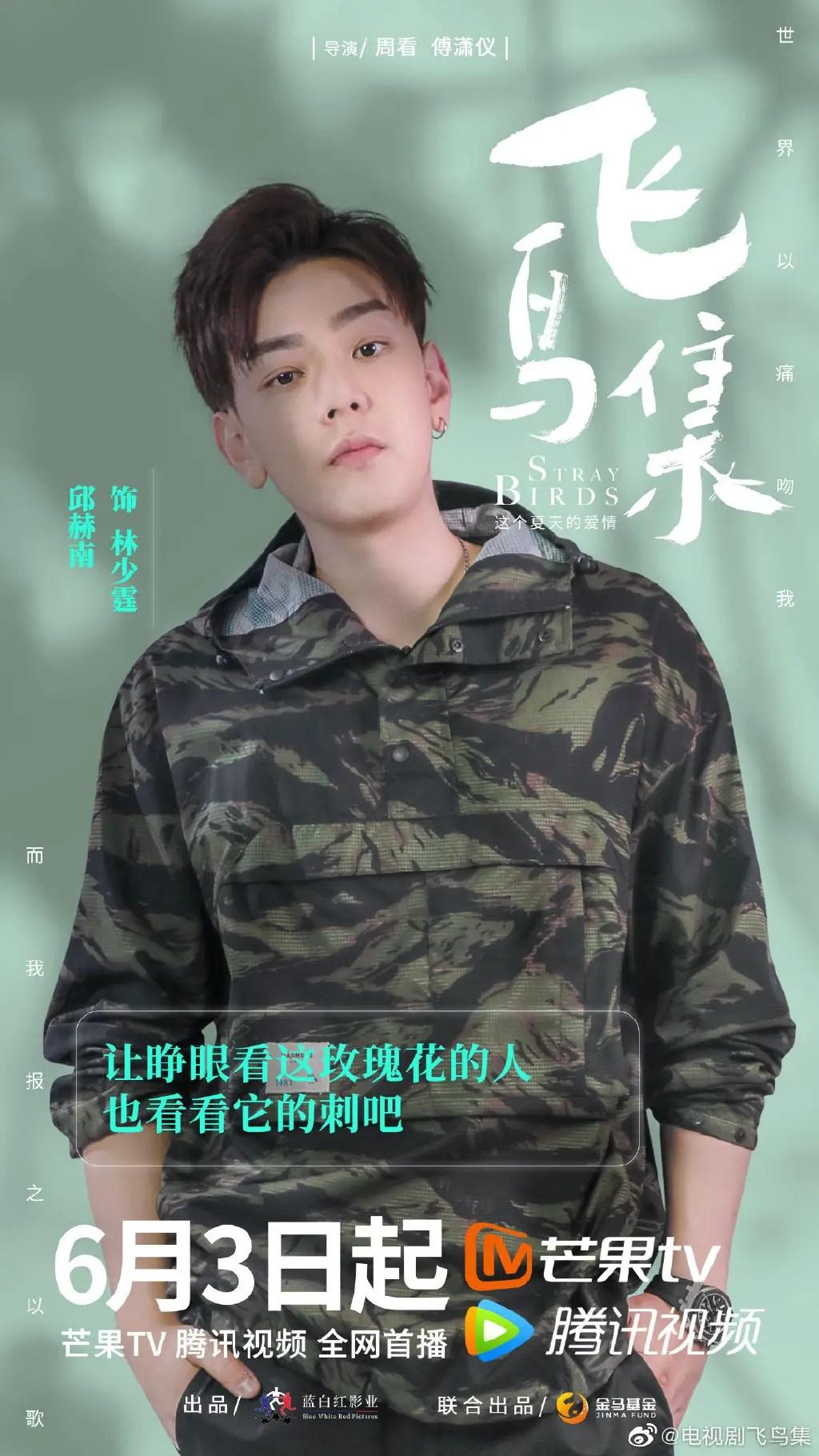 Qiu He Nan