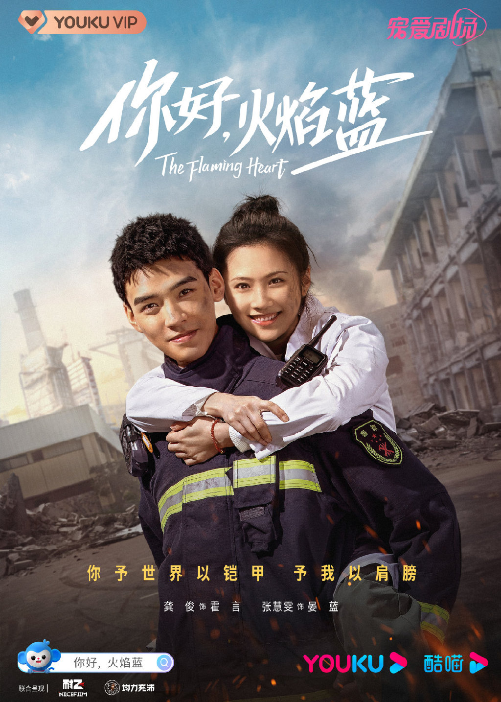 The Flaming Heart Chinese Drama Poster