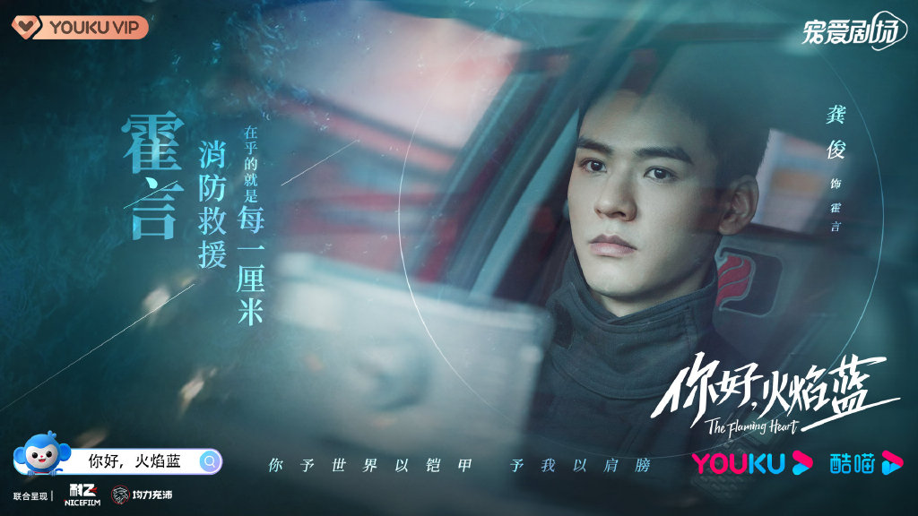 The Flaming Heart Chinese Drama Still 2