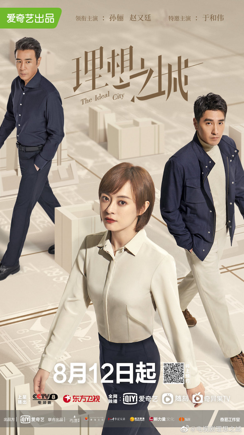 The Ideal City Chinese Drama Poster