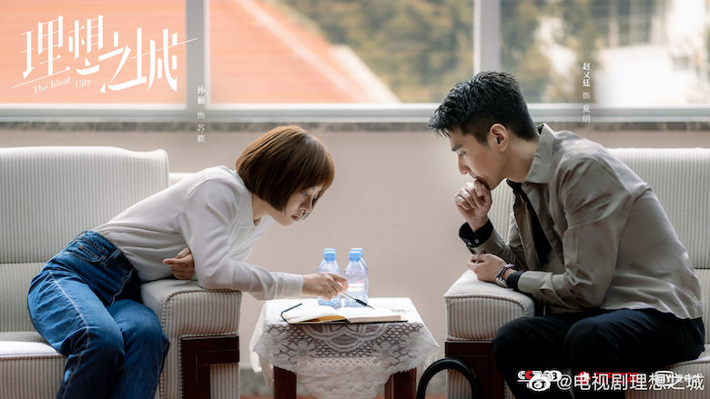 The Ideal City Chinese Drama Still 1