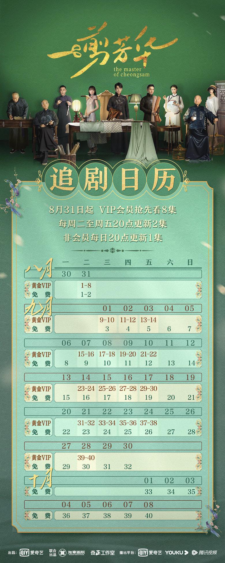 The Master of Cheongsam Chinese Drama Airing Calendar