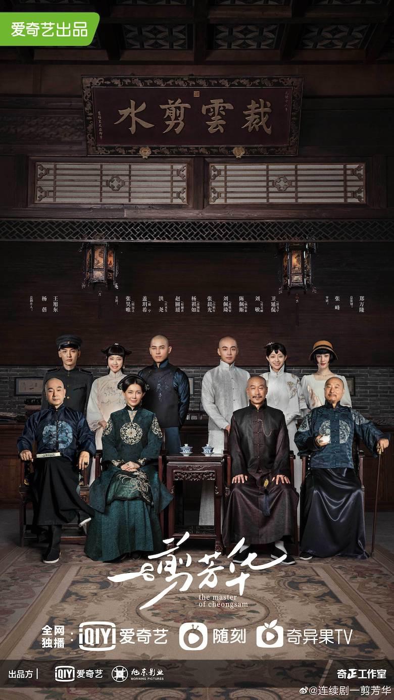 The Master of Cheongsam Chinese Drama Poster