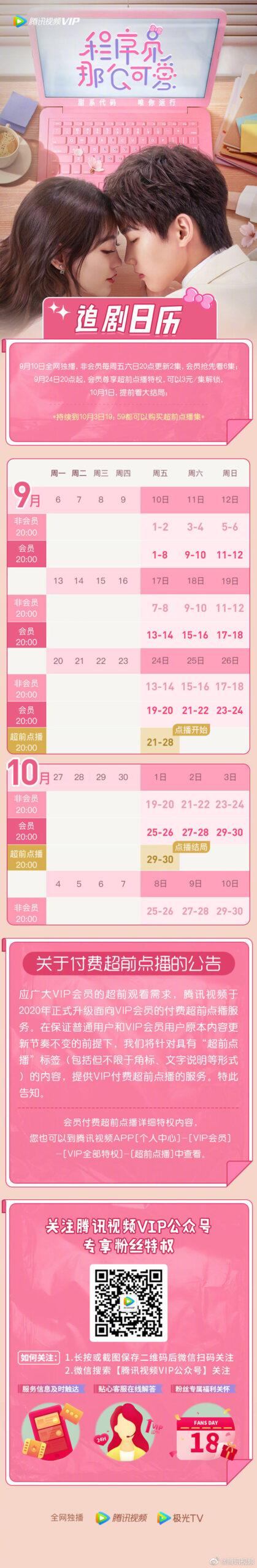 Cute Programmer Chinese Drama Airing Calendar