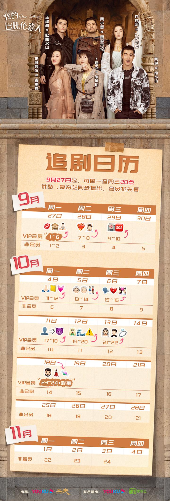 Dear Diary Chinese Drama Airing Calendar