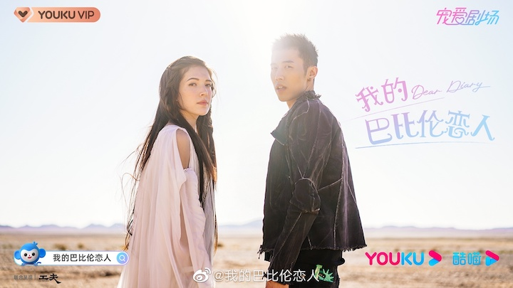 Dear Diary Chinese Drama Still 2