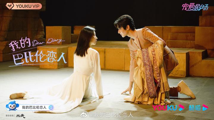 Dear Diary Chinese Drama Still 4