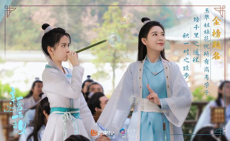 My Dear Brothers Chinese Drama Still 1