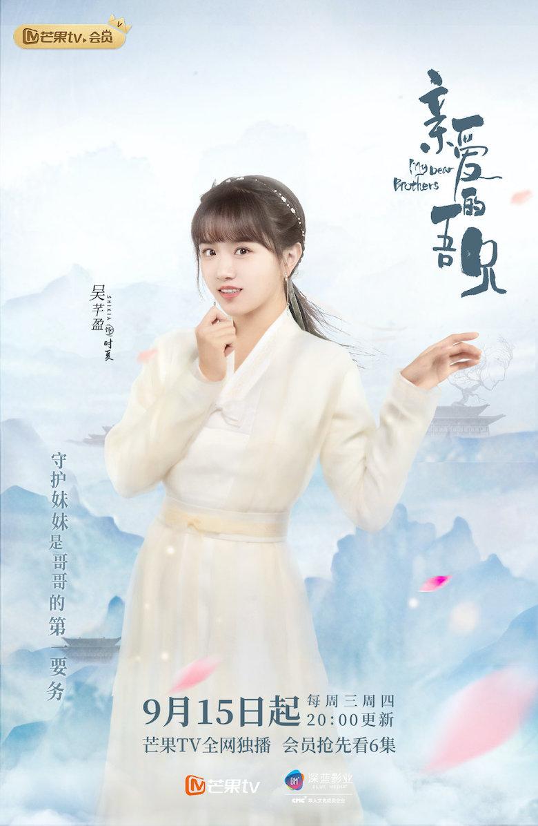 Wu Qian Ying