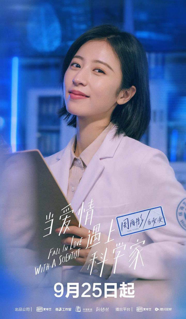 Zhou Yu Tong