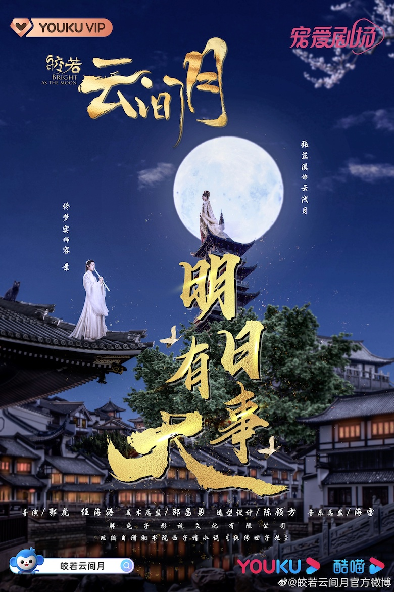 Bright As The Moon Chinese Drama Poster